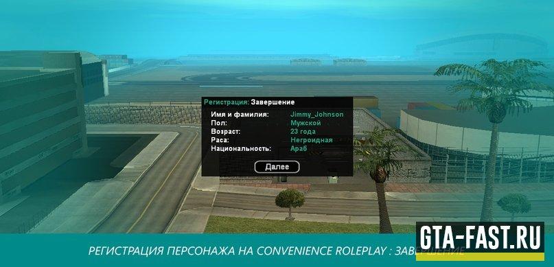 Individual role play rp моды для сервера sa-mp (готовые.